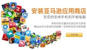 applications en Chine