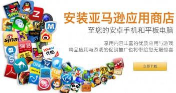 applications en Chine