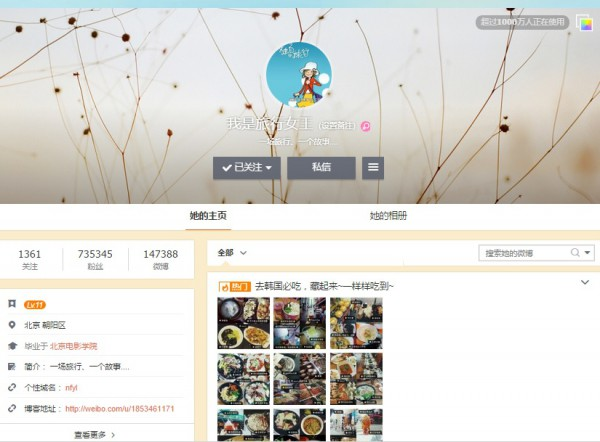 KOL weibo